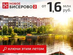 ЖК «Новое бисерово-2» Готовые квартиры от 1,6 млн рублей!